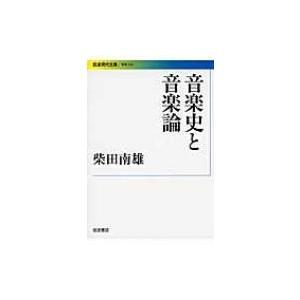 発売日:2014年04月 / ジャンル:アート・エンタメ / フォーマット:文庫 / 出版社:岩波書...