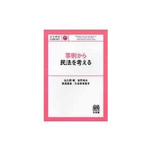 事例から民法を考える 法学教室LIBRARY / Books2  〔本〕|hmv
