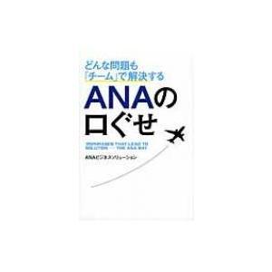 どんな問題も「チーム」で解決するANAの口ぐせ / ANAビジネスソリューション株式会社  〔本〕