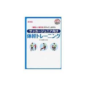 発売日:2014年04月 / ジャンル:実用・ホビー / フォーマット:本 / 出版社:ソル・メディ...
