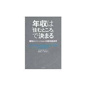 発売日:2014年04月 / ジャンル:ビジネス・経済 / フォーマット:本 / 出版社:プレジデン...