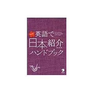 発売日:2014年04月 / ジャンル:語学・教育・辞書 / フォーマット:本 / 出版社:アルク(...