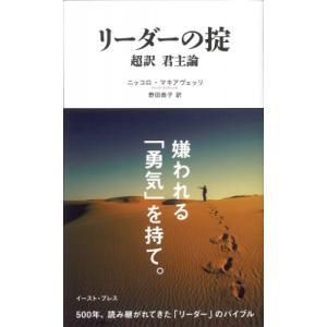 発売日:2014年04月 / ジャンル:社会・政治 / フォーマット:本 / 出版社:イースト・プレ...