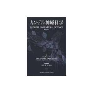 カンデル神経科学 / エリック・R.カンデル  〔本〕|hmv