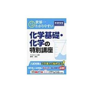 発売日:2014年06月 / ジャンル:物理・科学・医学 / フォーマット:本 / 出版社:Kado...