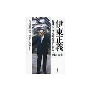 発売日:2014年04月 / ジャンル:社会・政治 / フォーマット:本 / 出版社:岩波書店 / ...