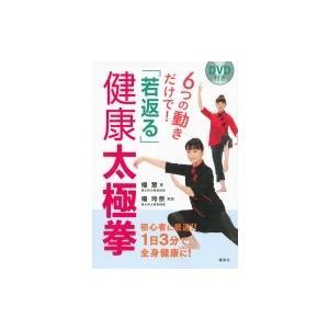 6つの動きだけで!「若返る」健康太極拳 DVD付き 講談社の実用BOOK / 楊慧  〔本〕 hmv