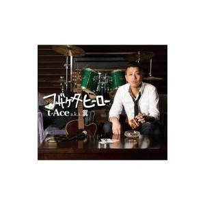 T-ace ティーエイス / フザケタヒーロー  〔CD〕