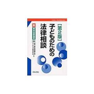 子どものための法律相談 新・青林法律相談 / 第一東京弁護士会  〔全集・双書〕