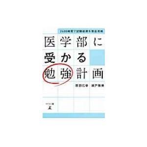 発売日:2014年04月 / ジャンル:語学・教育・辞書 / フォーマット:本 / 出版社:幻冬舎メ...