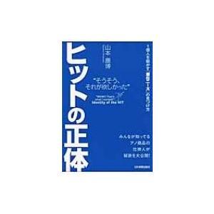 発売日:2014年05月 / ジャンル:社会・政治 / フォーマット:本 / 出版社:日本実業出版社...