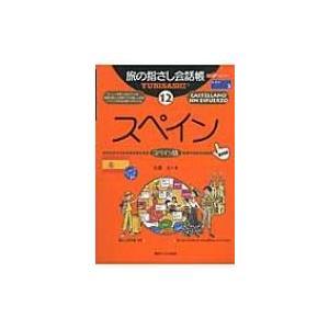 発売日:2014年04月 / ジャンル:実用・ホビー / フォーマット:本 / 出版社:情報センター...