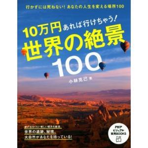 10万円あれば行けちゃう!世界の絶景100 PHPビジュアル実用BOOKS / 小林克己  〔本〕 hmv