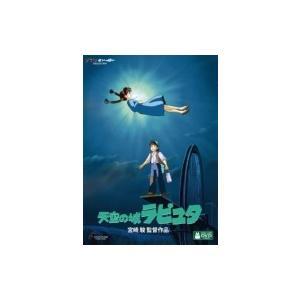 天空の城ラピュタ  〔DVD〕