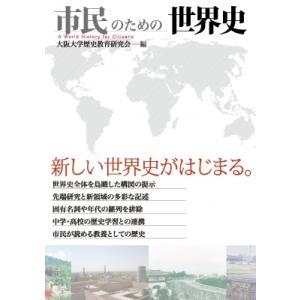 市民のための世界史 / 大阪大学歴史教育研究会  〔全集・双書〕 hmv