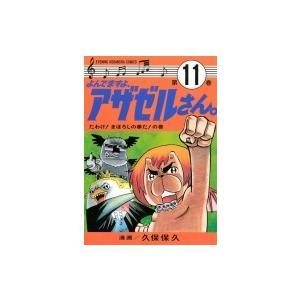発売日:2014年06月 / ジャンル:コミック / フォーマット:コミック / 出版社:講談社 /...
