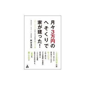 発売日:2014年05月 / ジャンル:社会・政治 / フォーマット:本 / 出版社:合同フォレスト...