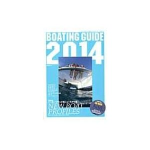 Boating Guide 2014 Kaziムック / Books2  〔ムック〕
