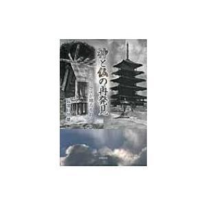 発売日:2014年05月 / ジャンル:文芸 / フォーマット:本 / 出版社:津軽書房 / 発売国...