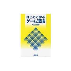 発売日:2014年05月 / ジャンル:ビジネス・経済 / フォーマット:本 / 出版社:新世社 /...