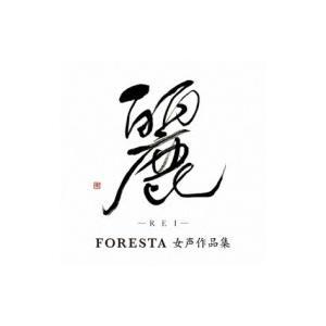 FORESTA フォレスタ / 麗-Rei- 〜FORESTA 女声作品集〜  〔CD〕