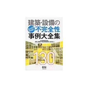 建築・設備のあってはならない不完全性事例大全集 / 日本環境管理学会  〔本〕 hmv