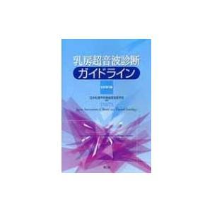 乳房超音波診断ガイドライン / 日本乳腺甲状腺超音波医学会  〔本〕|hmv
