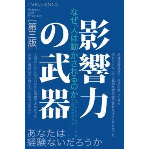発売日:2014年07月 / ジャンル:哲学・歴史・宗教 / フォーマット:本 / 出版社:誠信書房...