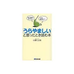 発売日:2014年05月 / ジャンル:社会・政治 / フォーマット:本 / 出版社:あさ出版 / ...