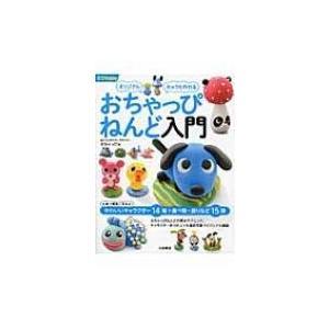 発売日:2014年05月 / ジャンル:実用・ホビー / フォーマット:本 / 出版社:大泉書店 /...