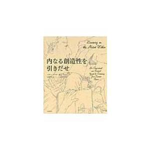 発売日:2014年06月 / ジャンル:アート・エンタメ / フォーマット:本 / 出版社:河出書房...