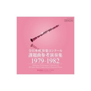 *brass&wind Ensemble* Classical / 全日本吹奏楽コンクール 課題曲参考演奏集 1979-1982:  東京佼成wind O Etc 国内盤 〔CD〕 hmv