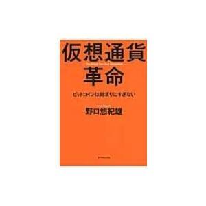 発売日:2014年06月 / ジャンル:ビジネス・経済 / フォーマット:本 / 出版社:ダイヤモン...