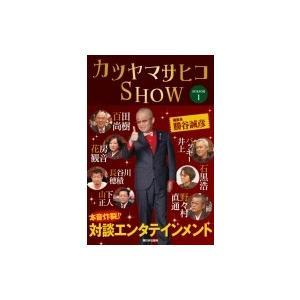 カツヤマサヒコSHOW season1 / 勝谷誠彦  〔本〕