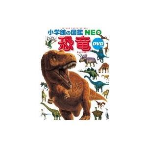 新版 恐竜 DVDつき 小学館の図鑑 NEO / 冨田幸光  〔図鑑〕