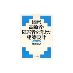 図解 高齢者・障害者を考えた建築設計 / 楢崎雄之  〔本〕 hmv