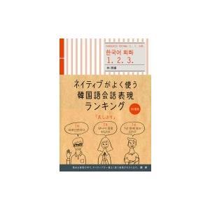 発売日:2014年06月 / ジャンル:語学・教育・辞書 / フォーマット:本 / 出版社:語研 /...