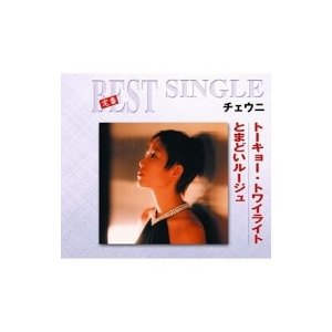 Cheuni チェウニ / 定番ベスト シングル: : トーキョー・トワイライト / とまどいルージュ  〔CD Maxi〕