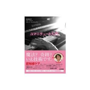 ユマニチュード入門 / 本田美和子  〔本〕|hmv