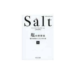 塩の世界史 歴史を動かした小さな粒 上 中公文庫 / マーク カーランスキー  〔文庫〕|hmv