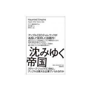 発売日:2014年06月 / ジャンル:ビジネス・経済 / フォーマット:本 / 出版社:日経bp社...