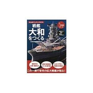 大人のペーパークラフト 戦艦大和をつくる / 久嶋正裕  〔本〕