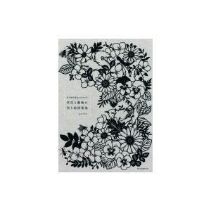 切り絵作家gardenの草花と動物の切り絵図案集 / Garden (切り絵作家)  〔本〕|hmv