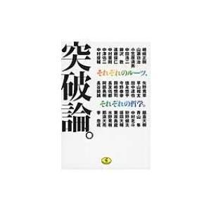 発売日:2014年06月 / ジャンル:文芸 / フォーマット:文庫 / 出版社:ベストセラーズ /...