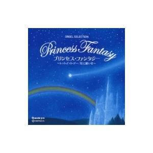 オルゴール / プリンセス ファンタジー 〜レット イット ゴー  /  星に願いを 国内盤 〔CD〕|hmv