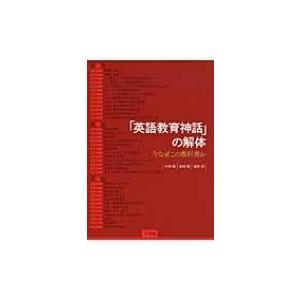 「英語教育神話」の解体 今なぜこの教科書か / 中村敬  〔本〕|hmv