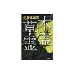 木霊草霊 / 伊藤比呂美  〔本〕