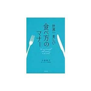 発売日:2014年05月 / ジャンル:実用・ホビー / フォーマット:本 / 出版社:高橋書店 /...