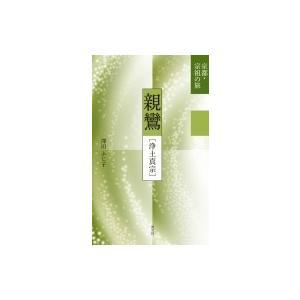 発売日:2014年06月 / ジャンル:哲学・歴史・宗教 / フォーマット:全集・双書 / 出版社:...