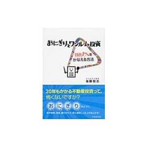 発売日:2014年05月 / ジャンル:ビジネス・経済 / フォーマット:本 / 出版社:クラブハウ...